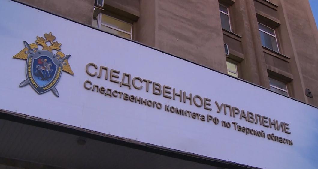 Следственное управление Тверской области