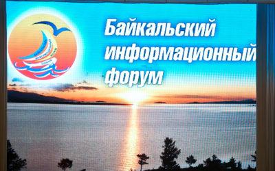 Компания «Офис-Док» – партнер IV Байкальского информационного форума