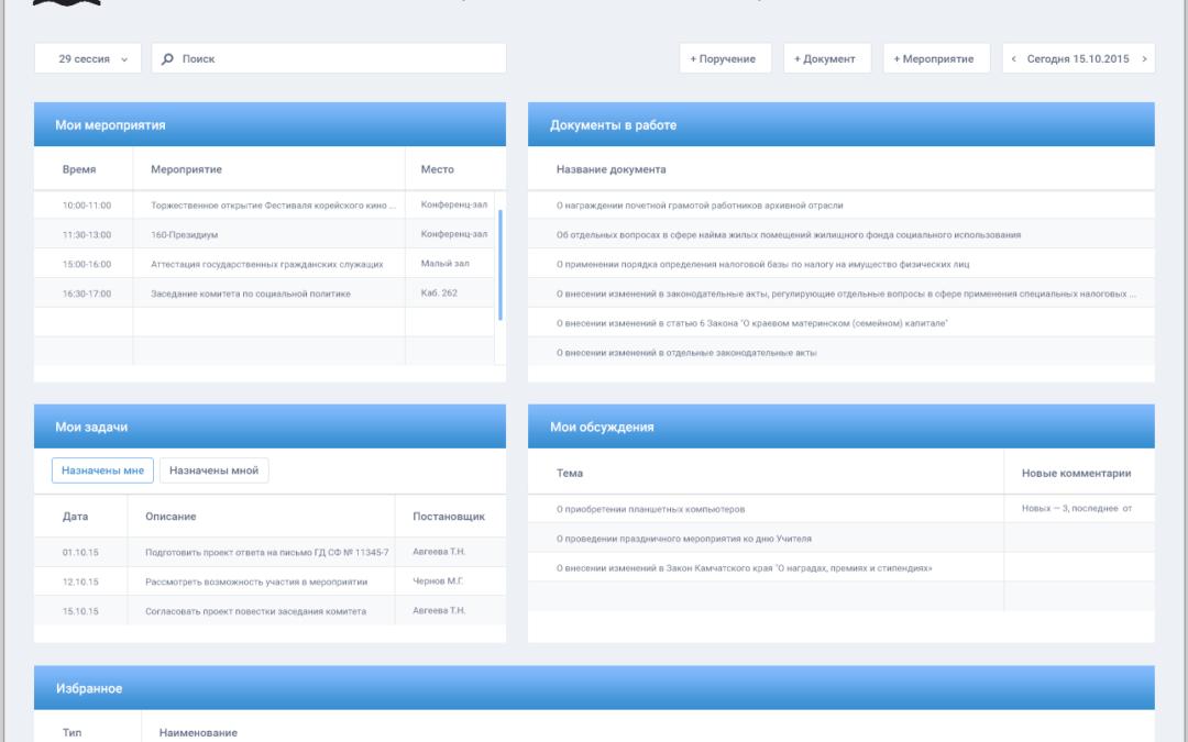 Компания «Офис-Док» совместно с ЭОС разработала конфигурацию на базе EOS for SharePoint для автоматизации законотворчества
