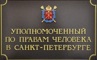 В аппарате Уполномоченного по правам человека в Санкт-Петербурге внедрено СЭД ДЕЛО