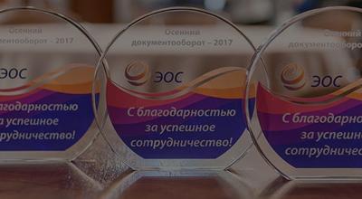 Конференция «Осенний документооборот – 2017»