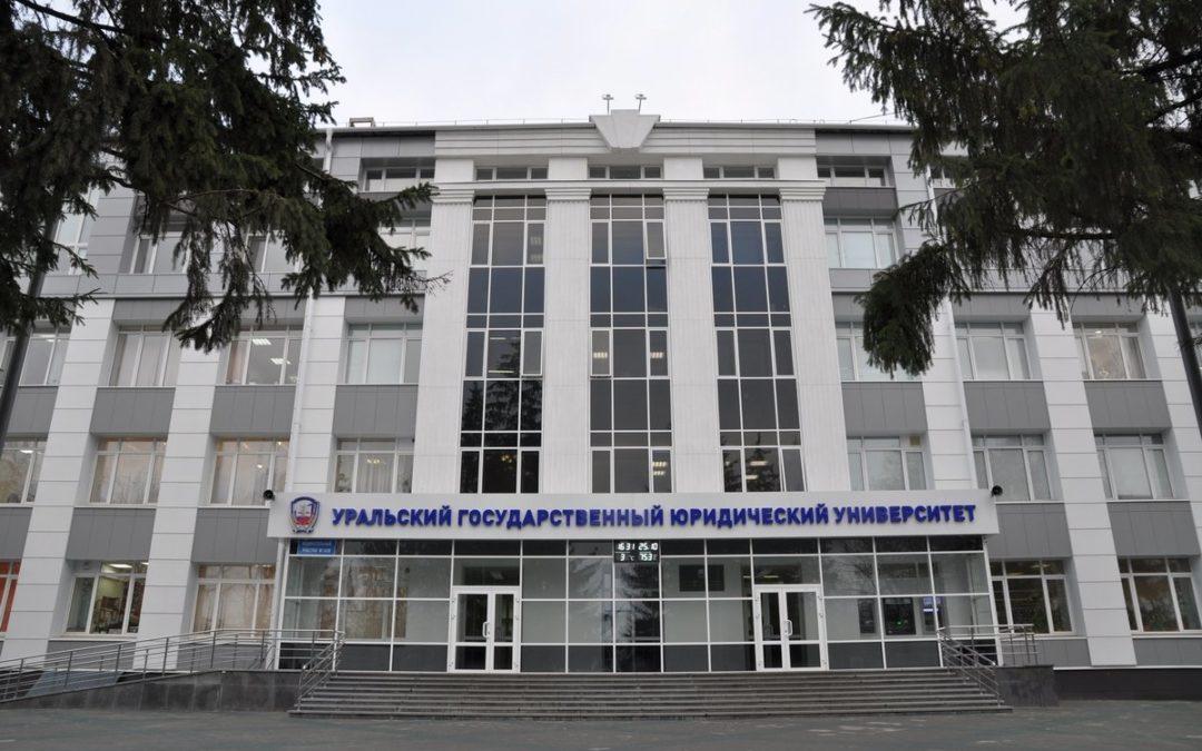 EOS for SharePoint в Уральском государственном юридическом университете