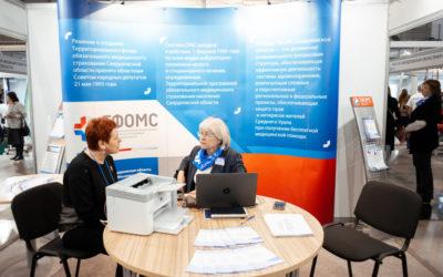 ТФОМС Свердловской области развивает EOS for SharePoint