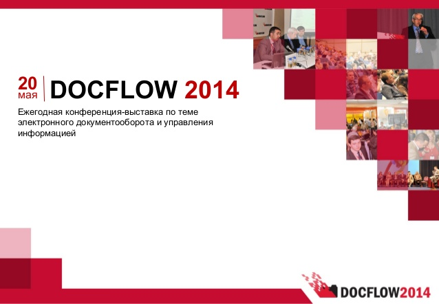 Docflow 2014