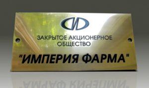 В фармацевтической компании ЗАО «Империя-Фарма» создается система электронного документооборота на базе EOS for SharePoint