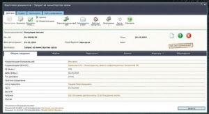 Автоматизация договорной деятельности компании с помощью EOS for SharePoint