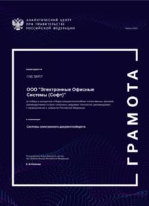 СЭД «ДЕЛО» рекомендовано для использования в субъектах Российской Федерации как победитель конкурса лучших отечественных решений