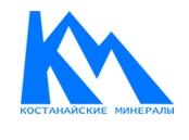 Акционерное Общество «Костанайские минералы»