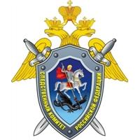 СУ СК РФ по Новгородской области