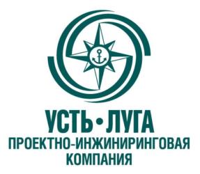 ОАО «Усть-Лужская проектно-инжиниринговая компания» (УЛПИК)