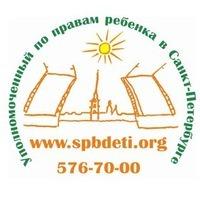 Уполномоченный по правам ребенка в Санкт-Петербурге