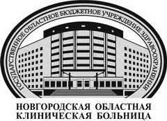 ГОБУЗ «Новгородская областная клиническая больница» №8996