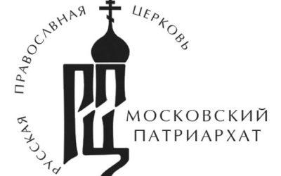 Псковская Епархия РПЦ (Московский Патриархат)