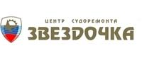 ОАО «ЦС «Звездочка»
