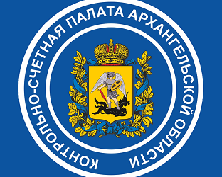 Контрольно-счетная палата Архангельской области