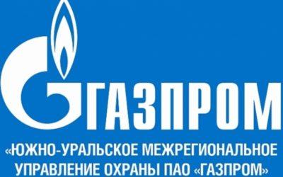 Южно-Уральское межрегиональное управление охраны ОАО «Газпром»
