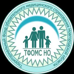 ТФОМС Новгородской области